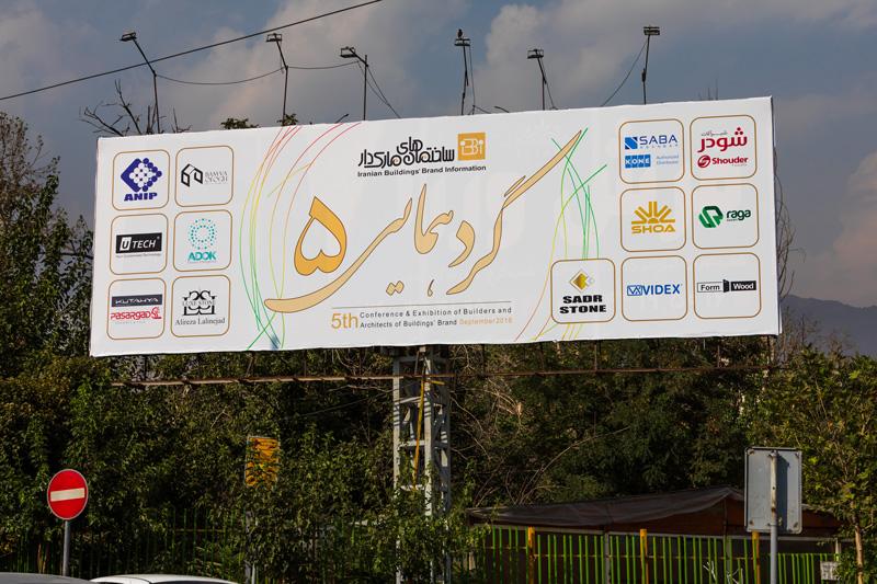 آداک در پنجمین گردهمایی سازندگان و معماران ساختمان های مارکدار